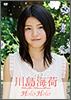 川島海荷DVDジャケット写真